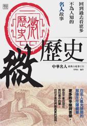 微歷史-中華名人經典小故事(下): 讀品文化017