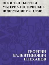 Огюстен Тьерри и материалистическое понимание истории