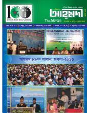পাক্ষিক আহ্মদী - নব পর্যায় ৭৫বর্ষ | ১৪ ও ১৫তম সংখ্যা | ১৫ই ফেব্রুয়ারী, ২০১৩ইং | The Fortnightly Ahmadi - New Vol: 75 - Issue: 14 & 15 - Date: 15th February 2013