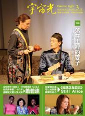 宇宙光雜誌491期: 落在土裡的麥子─葉大衛與葉莉琪的戲劇宣教人生