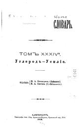 Энциклопедическій словарь: Том 68
