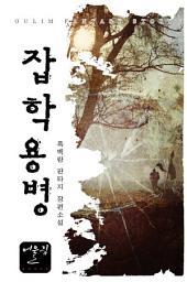 [연재] 잡학용병 2화