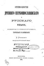Этимологія древняго церковнославянскаго и русскаго языка: сближенная с этимологіей языков греческаго и латинскаго