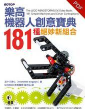 樂高機器人創意寶典:181種絕妙新組合(電子書)