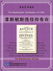 The Westminster Confession of Faith (韋斯敏斯德信仰告白)