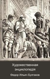 Художественная энциклопедія: иллюстрированный словарь искусств и художеств, Том 1