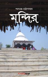 মন্দির / Mandir (Bengali): Classic Bengali Fiction