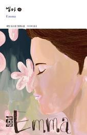 엠마 (하): 열린책들 세계문학 180