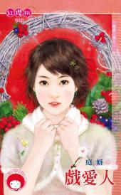 戲愛人~戀愛心情之二《限》: 禾馬文化紅櫻桃系列240