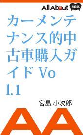 カーメンテナンス的中古車購入ガイド Vol.1