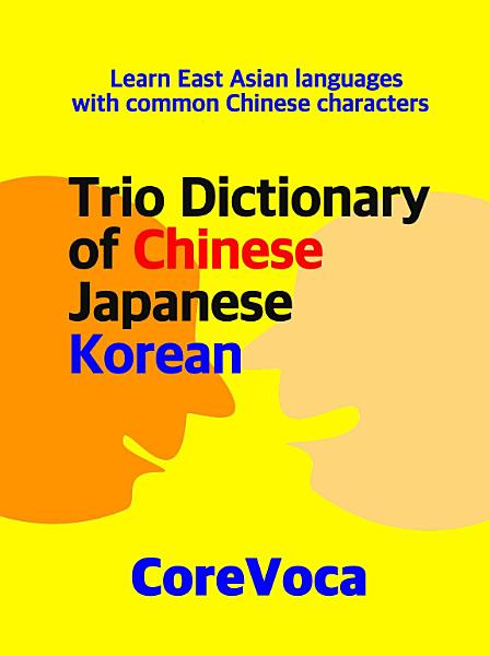 Trio Dictionary of Chinese Japanese Korean