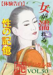 【体験告白】女が濡れる性の記憶『艶』デジタル版 vol.50