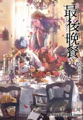 最後晚餐(03)移情的流放者