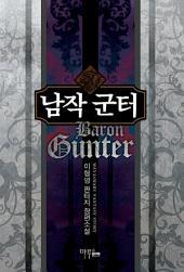 [세트] 남작 군터 (전8권/완결)