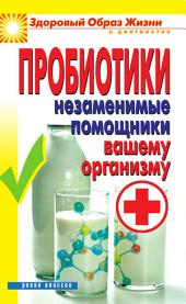 Пробиотики: незаменимые помощники вашему организму