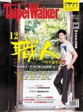 Taipei Walker 233期 9月號(封面人物:周興哲): 12位職人の手感生活—透過雙手,打造12種在地感動