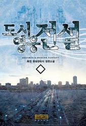 [세트] 도시영웅전설 (전8권/완결)