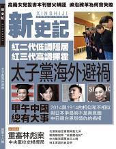 《新史記》第18期: 太子黨海外避禍