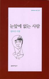 눈앞에 없는 사람 - 문학과지성 시인선 397