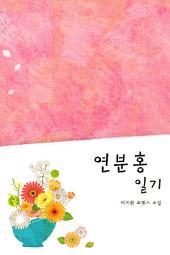 연분홍일기