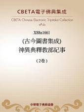 X1661 (古今圖書集成)神異典釋教部紀事 (2卷)