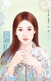閻羅的新娘: 禾馬文化珍愛系列264