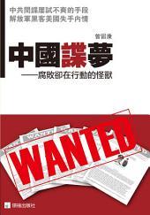 《中國諜夢》: 腐敗卻在行動的怪獸