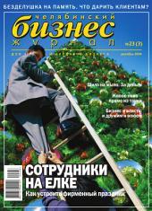 Бизнес-журнал, 2004/23: Челябинская область