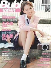 Bubble 寫真月刊 Issue 037