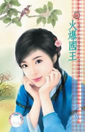 火爆國王~三國鼎立之一: 禾馬文化甜蜜口袋系列328