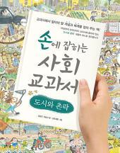 손에 잡히는 사회 교과서 17 도시와 촌락: 교과서에서 알아야 할 개념과 체계를 잡아 주는 책