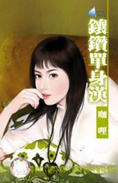 鑲鑽單身漢~圓滿社區之一: 禾馬文化水叮噹系列233
