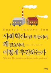 사회혁신이란 무엇이며, 왜 필요하며, 어떻게 추진하는가