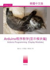 Arduino程序教学(显示模块篇): Arduino Programming (Display Modules)