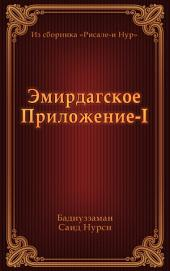 Эмирдагское приложение-I
