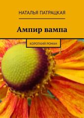 Роковой поцелуй вампа. Серия «Проза – 2014»
