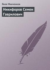 Никифоров Семен Гаврилович