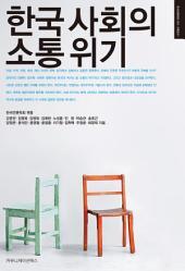 한국 사회의 소통 위기