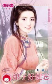 娘子好健忘~義結金蘭之三《限》: 禾馬文化紅櫻桃系列612