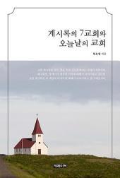 계시록의 7교회와 오늘날의 교회