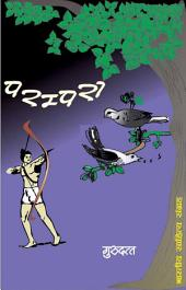 परम्परा (Hindi Sahitya): Parampara (hindi Novel)