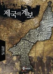 [세트] 제국의 계보 (전8권/완결)