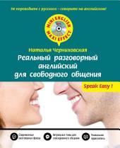 Реальный разговорный английский для свободного общения (+MP3)