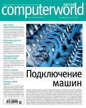 Журнал Computerworld Россия: Выпуски 22-2015
