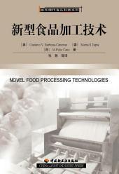 新型食品加工技术