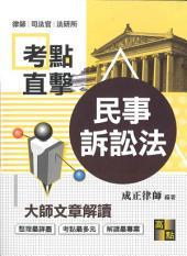 解讀大師文章觀點-民事訴訟法: 司法官.律師.法研所