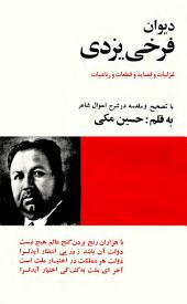 دیوان فرخی یزدی: Divan Farrokhi Yazdi