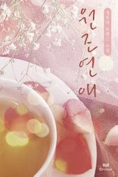 [레드베스트]원조연애