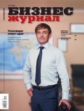 Бизнес-журнал, 2013/07: Костромская область