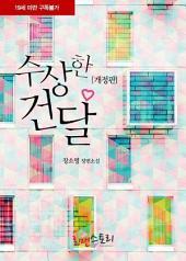 [세트] 수상한 건달 (개정판 전2권/완결)
